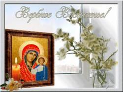 Вход Господень в Иерусалим. Вербное воскресение