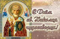 Праздник перенесения мощей святителя и чудотворца Николая из Мир Ликийских в Бар