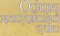 Областной семинар по христианской этике