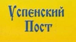УСПЕНСКИЙ ПОСТ