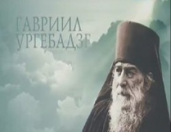 Архимандрит Гавриил Ургебадзе