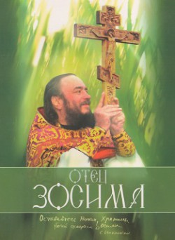 Отец Зосима